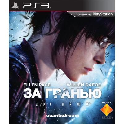 За гранью: Две души PS3