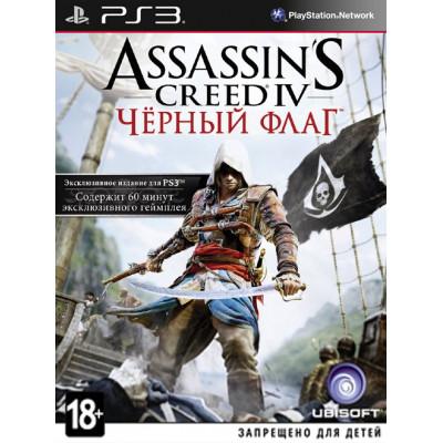 Assassin's Creed 4: Черный флаг (русская версия) (PS3)