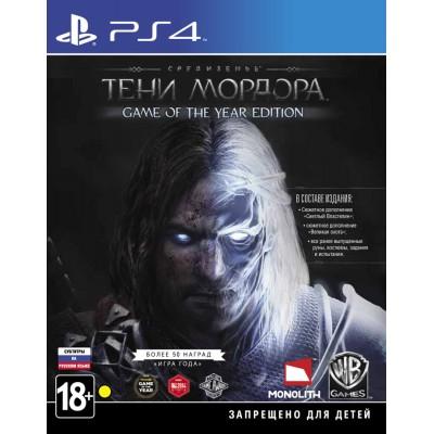 Средиземье: Тени Мордора. Game of the Year Edition (русские субтитры) (PS4)