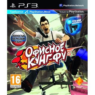 Офисное Кунг-Фу (для PlayStation Move) (русская версия) (PS3)