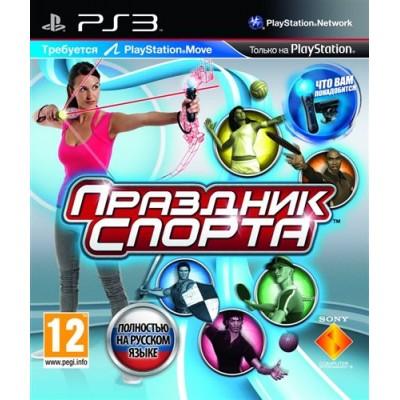 Игра для PlayStation 3 Праздник спорта, полностью на русском языке