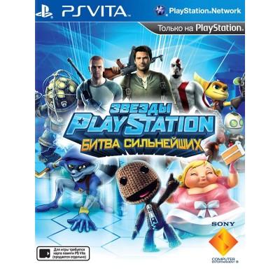 Звезды PlayStation: Битва сильнейших (PS Vita)