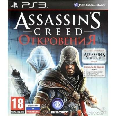 Assassin's Creed: Откровения. Специальное Издание (русская версия) (PS3)