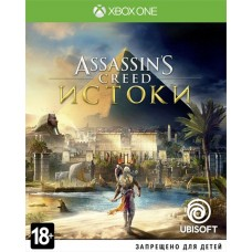 Assassin's Creed: Истоки (русская версия) (Xbox One/Series X)