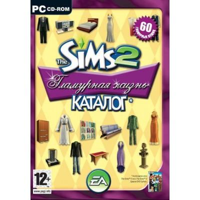 The Sims 2. Гламурная жизнь. Каталог (русская версия) (DVD Box) (PC)