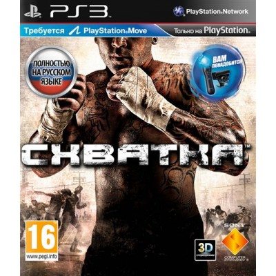 Схватка для PlayStation Move (PS3)