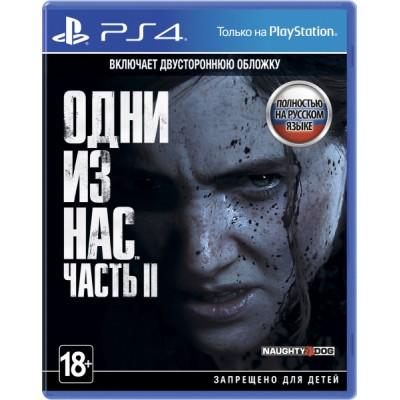 Одни из нас: Часть II (PS4)