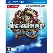 Mahjong Fight Club Shinsei Zenkoku Taisenban Japan Game (PS Vita)