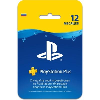 Оплата подписки Sony PlayStation Plus на 12 месяцев цифровая