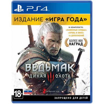 Ведьмак 3: Дикая Охота. Издание Игра года (русская версия) (PS4)